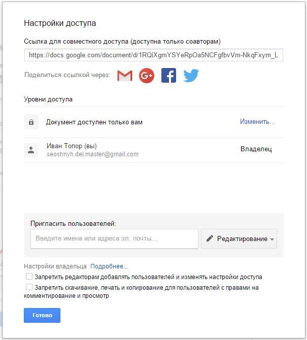 Как сделать доступ google 39